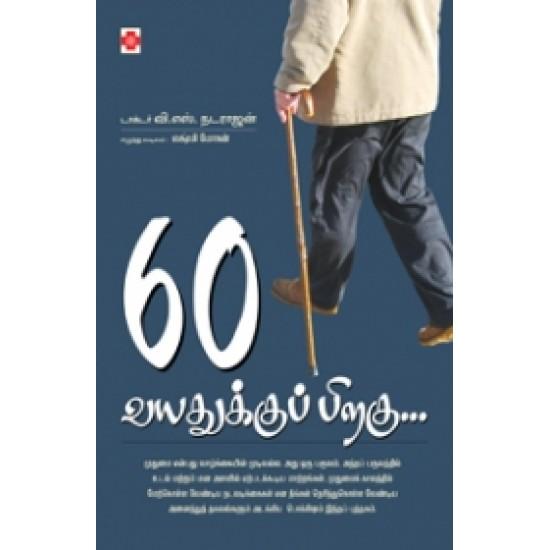 60 வயதுக்குப்பிறகு