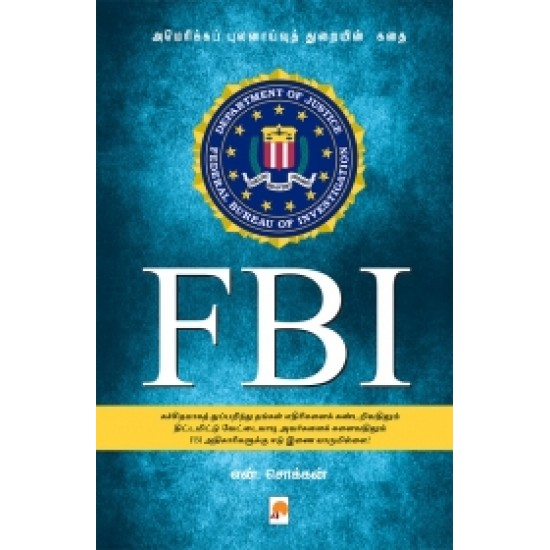 FBI: அமெரிக்கப் புலனாய்வுத் துறையின் கதை