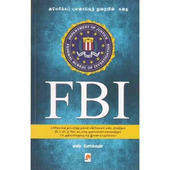 FBI (அமெரிக்கப் புலனாய்வுத் துறையின் கதை)