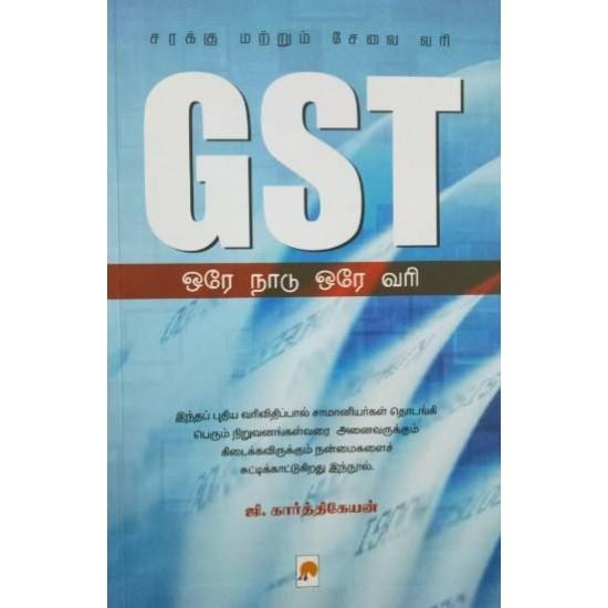 GST (சரக்கு மற்றும் சேவை வரி) : ஒரே நாடு ஒரே வரி
