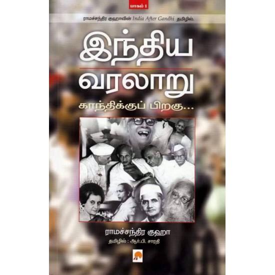 இந்திய வரலாறு, காந்திக்குப் பிறகு - பாகம் 1