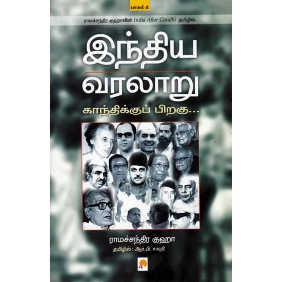 இந்திய வரலாறு காந்திக்குப் பிறகு- பாகம் 2