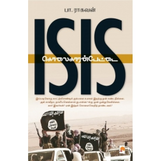 ISIS கொலைகாரன்பேட்டை