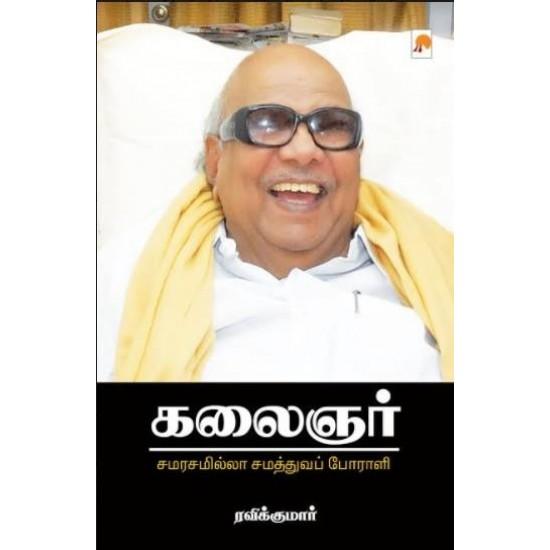 கலைஞர் : சமரசமில்லா சமத்துவப் போராளி