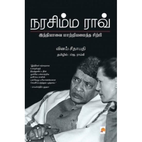 நரசிம்ம ராவ்: இந்தியாவை மாற்றியமைத்த சிற்பி
