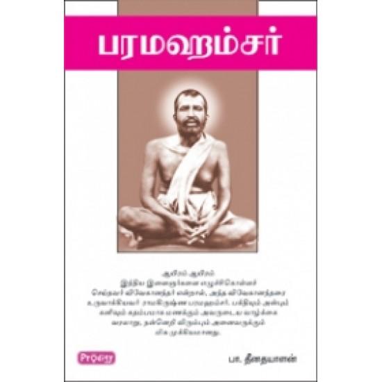 பரமஹம்சர்