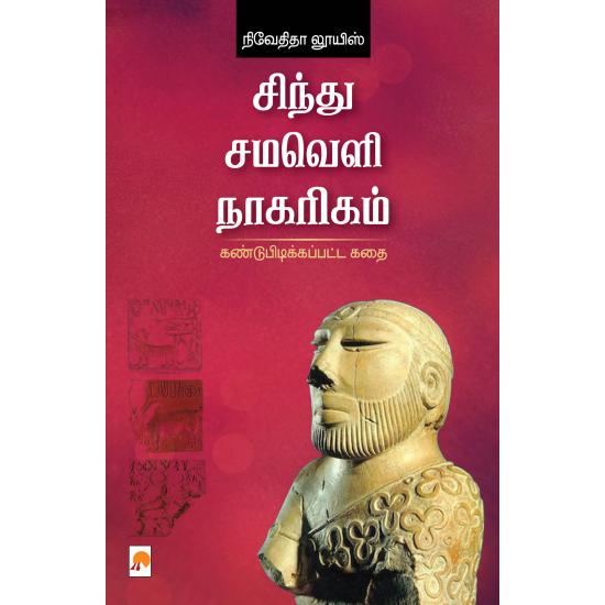 சிந்து சமவெளி நாகரிகம்: கண்டுபிடிக்கப்பட்ட கதை