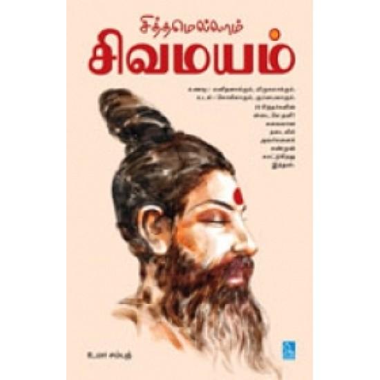 சித்தமெல்லாம் சிவமயம்