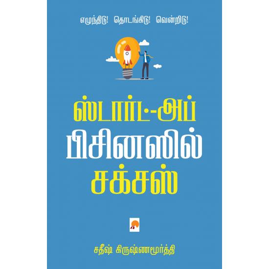 ஸ்டார்ட்-அப் பிசினஸில் சக்சஸ்