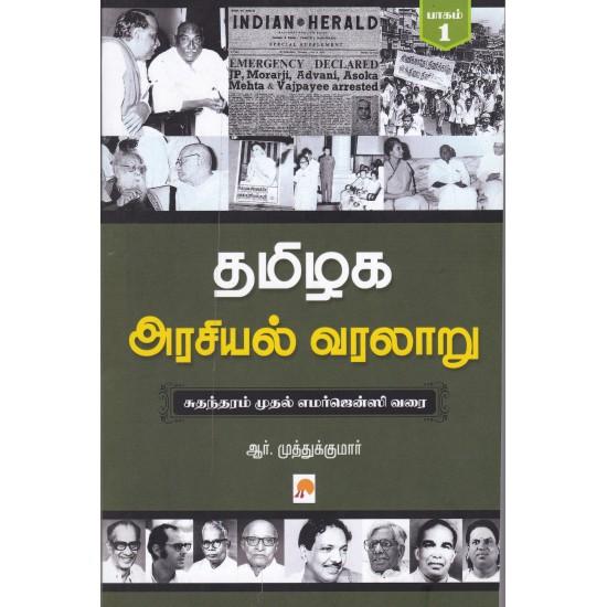 தமிழக அரசியல் வரலாறு, பாகம் 1