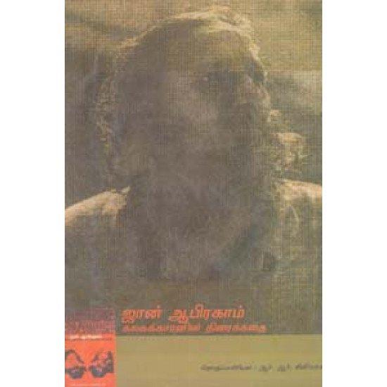 கலகக்காரனின் திரைக்கதை