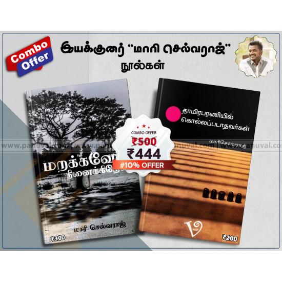 மாரி செல்வராஜ் புத்தகங்கள் (Combo)