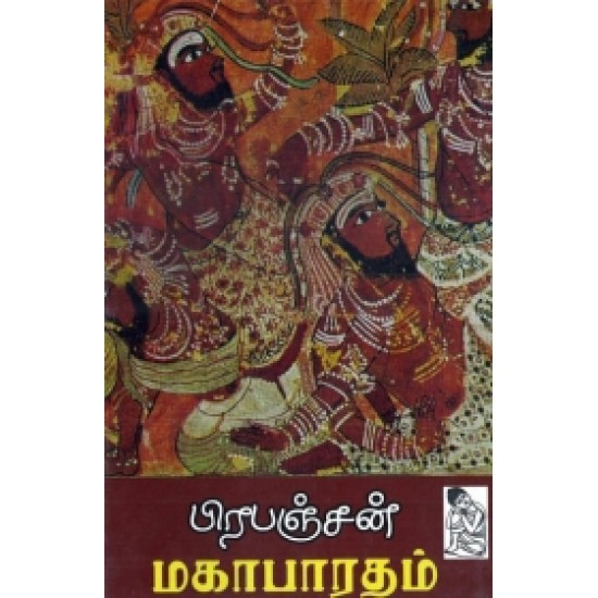 பிரபஞ்சன் மகாபாரதம்
