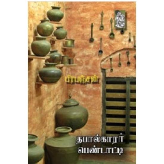 தபால்காரர் பெண்டாட்டி