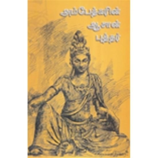 அம்பேத்கரின் ஆசான் புத்தர்