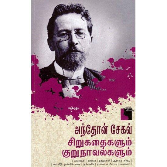 அந்தோன் சேகவ் சிறுகதைகளும் குறுநாவல்களும்