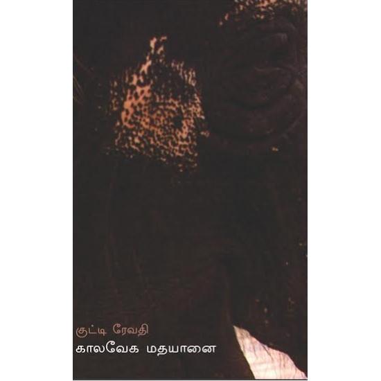 காலவேக மதயானை