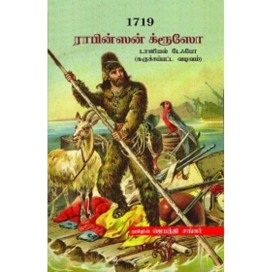1719: ராபின்ஸன் க்ரூஸோ