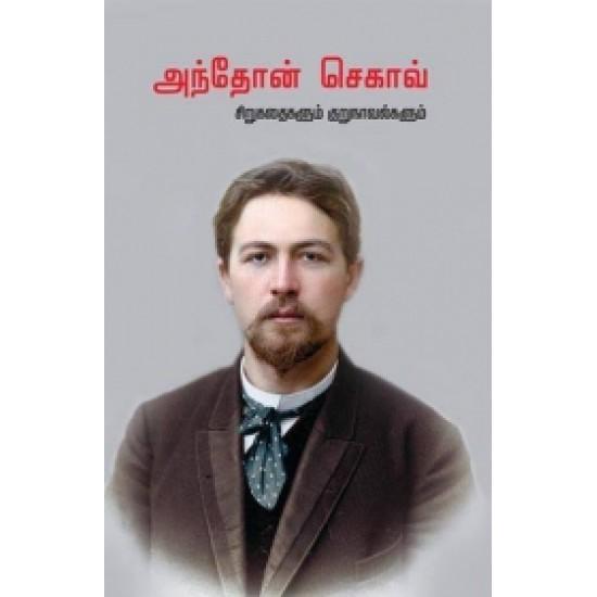 அந்தோன் செகாவ் சிறுகதைகளும் குறுநாவல்களும்
