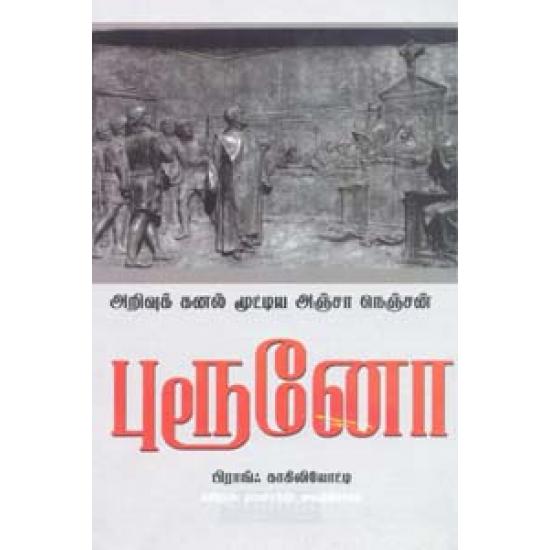 அறிவுக் கனல் மூட்டிய அஞ்சா நெஞ்சன்  புரூனோ