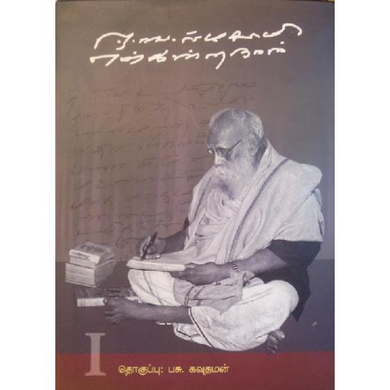 ஈ.வெ.ராமசாமி என்கின்ற நான்