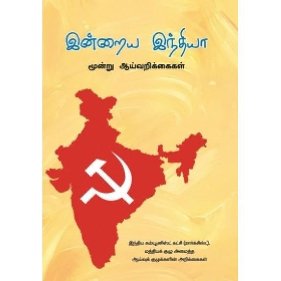 இன்றைய இந்தியா: மூன்று ஆய்வறிக்கைகள்