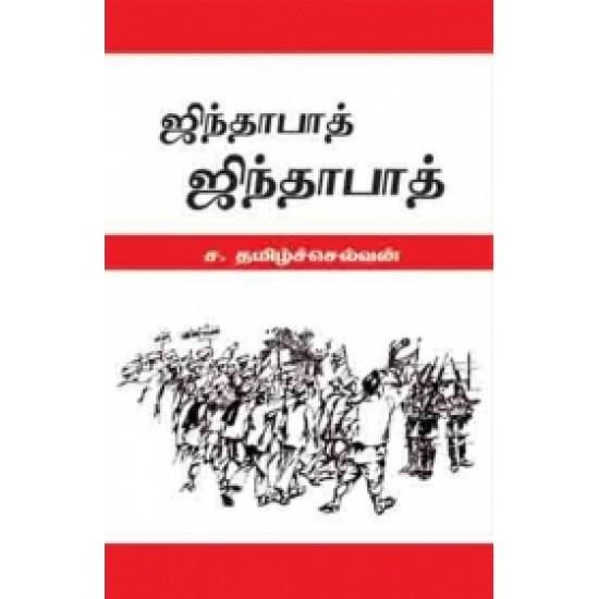 ஜிந்தாபாத் ஜிந்தாபாத்