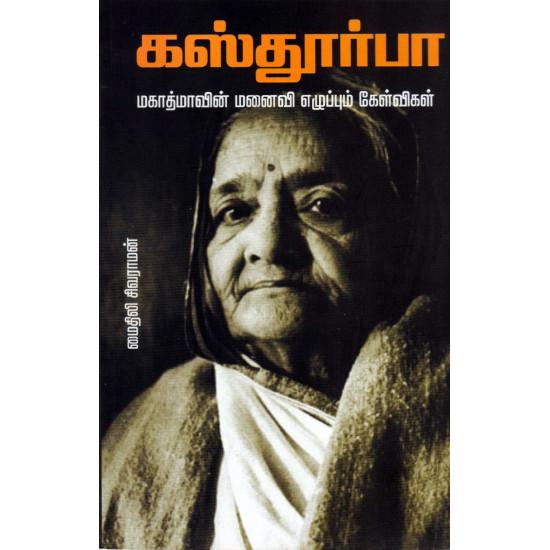 கஸ்தூர்பா: மகாத்மாவின் மனைவி எழுப்பும் கேள்விகள்