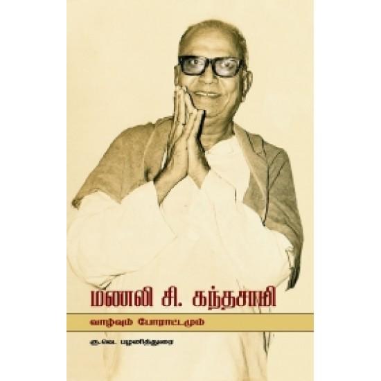 மணலி சி. கந்தசாமி: வாழ்வும் போராட்டமும்