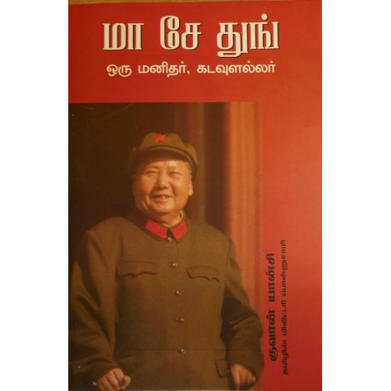 மா சே துங் ஒரு மனிதர், கடவுளல்லர்