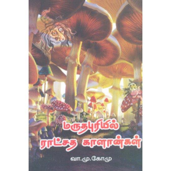 மருதபுரியில் ராட்சத காளான்கள்