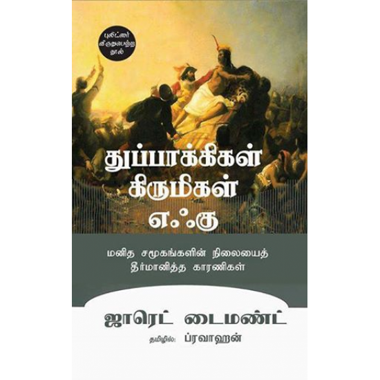 Image result for Book Review about thuppakigal,kirumigal,ekku