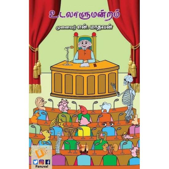 உடலாளுமன்றம்