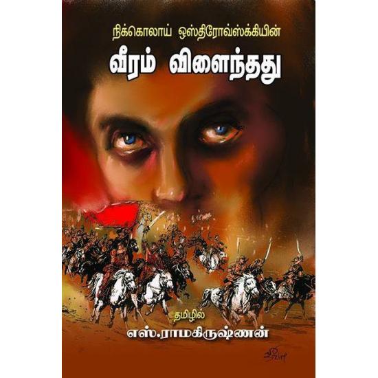 வீரம் விளைந்தது - Veeram Vilainthathu - Panuval.com ...