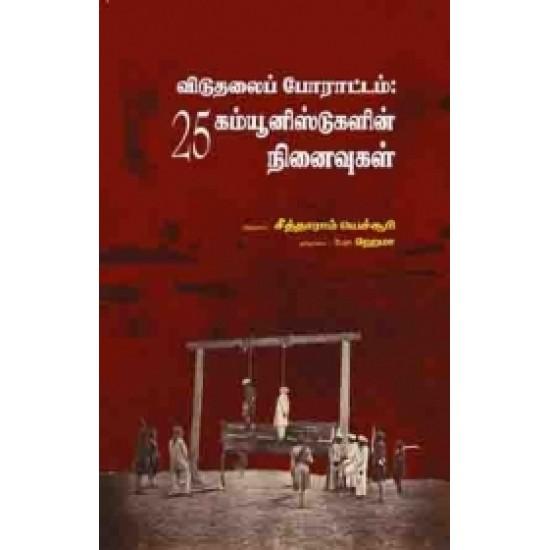 விடுதலைப் போராட்டம்: 25 கம்யூனிஸ்டுகளின் நினைவுகள்