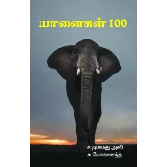 யானை 100