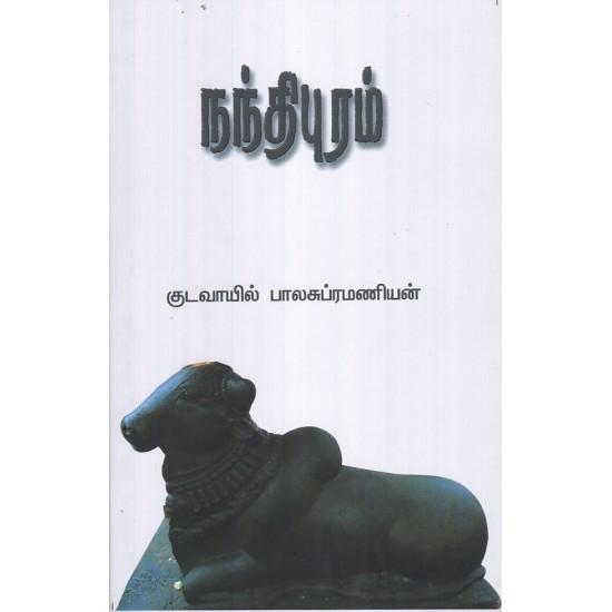நந்திபுரம்