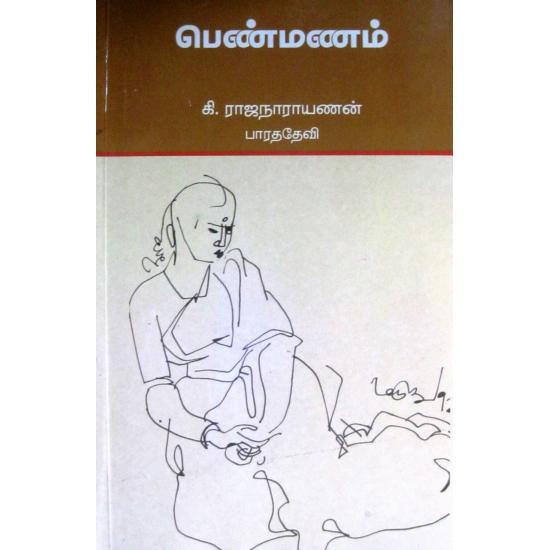 பெண்மணம் - கி.ரா