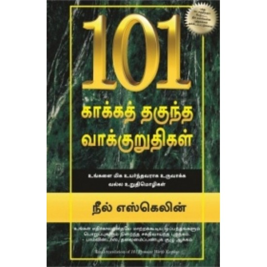 101 காக்கத் தகுந்த வாக்குறுதிகள்
