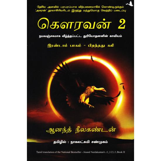 கௌரவன் - பிறந்தது கலி (பாகம் 2) | Ajaya 2