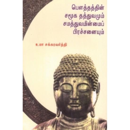 பௌத்தத்தின் சமூக தத்துவமும் சமத்துவமின்மைப் பிரச்சினையும்