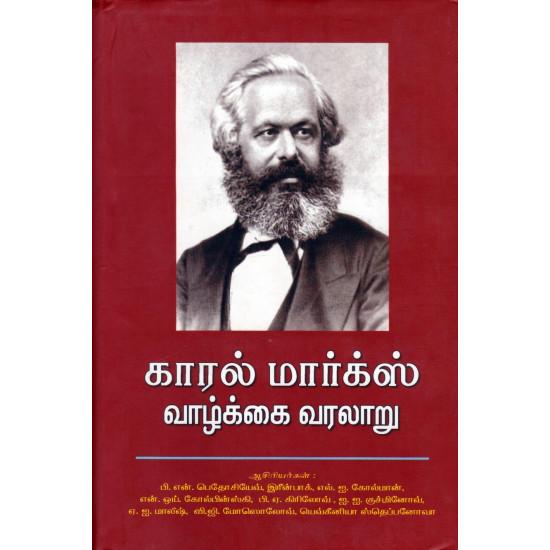காரல் மார்க்ஸ் வாழ்க்கை வரலாறு
