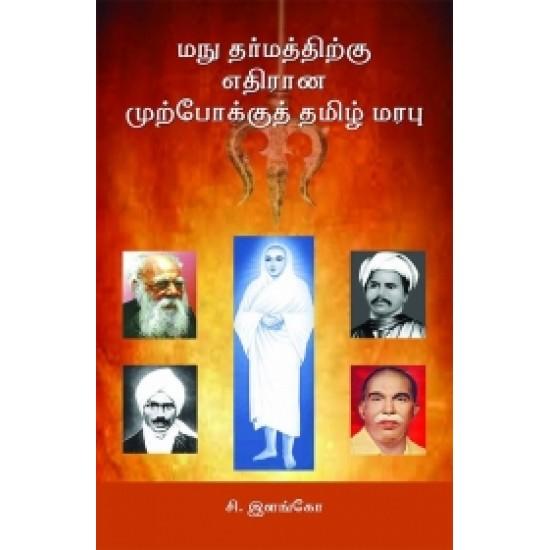மநு தர்மத்திற்கு எதிரான முற்போக்குத் தமிழ் மரபு