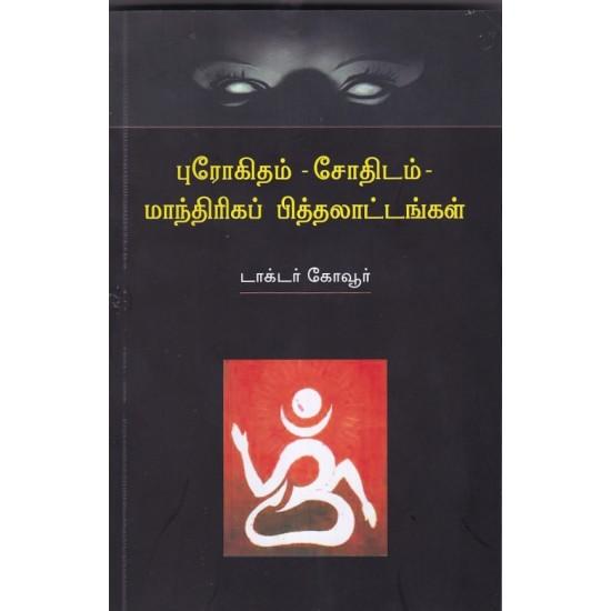 புரோகிதம் - சோதிடம் -மாந்திரிகப் பித்தலாட்டங்கள்