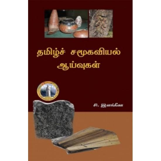 தமிழ்ச் சமூகவியல் ஆய்வுகள்