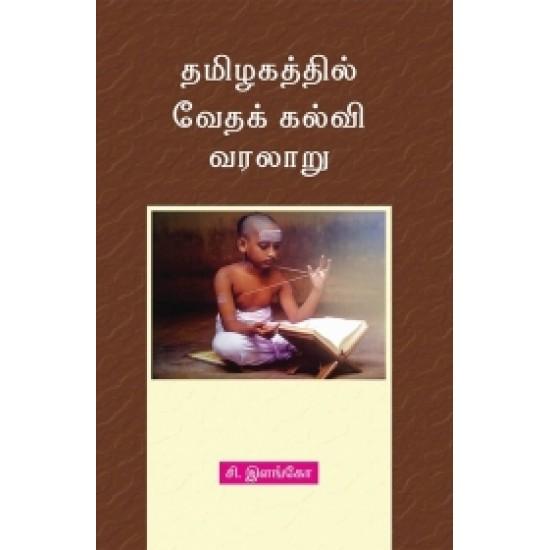 தமிழகத்தில் வேதக் கல்வி வரலாறு