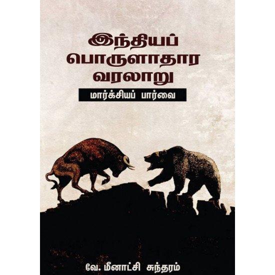 இந்தியப் பொருளாதார வரலாறு (மார்க்சியப் பார்வை)
