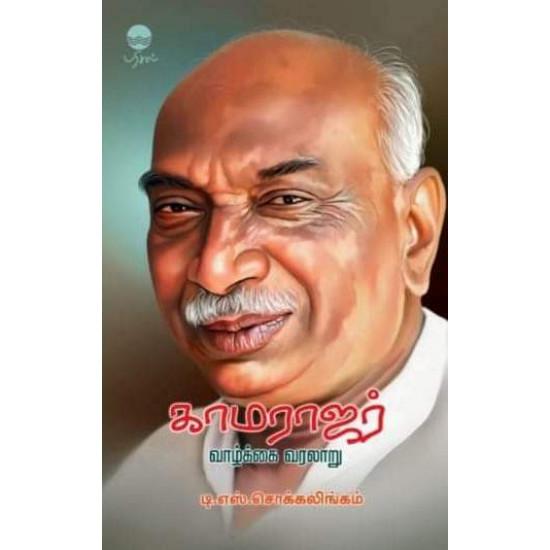 காமராஜர்: வாழ்க்கை வரலாறு