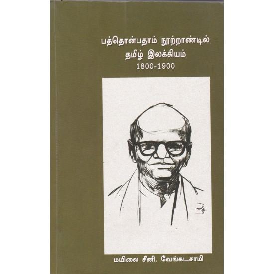 பத்தொன்பதாம் நூற்றாண்டில் தமிழ் இலக்கியம் 1800-1900
