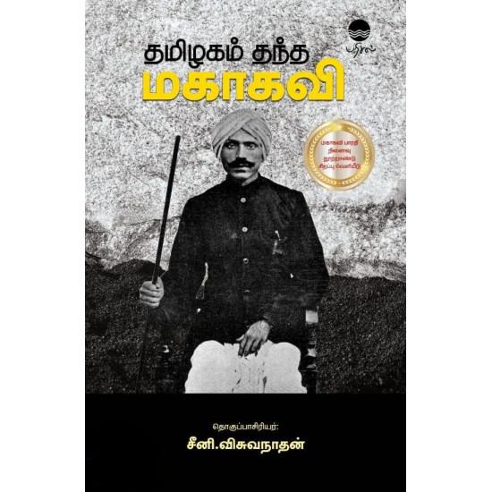 தமிழகம் தந்த மகாகவி